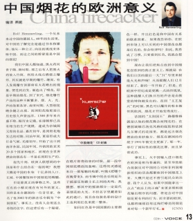 "Page 13 of the chinese news magazine ""Voice"", issue ""02th"", February 2003"