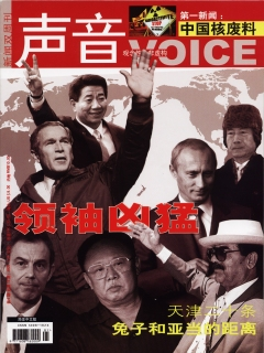 "Title page of the chinese news magazine ""Voice"", issue ""02th"", February 2003"